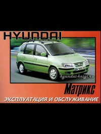 ����� �� ������������ hyundai matrix, ����� �� ������������ ������ �������, ����������� �� ������������ hyundai matrix, ����������� �� ������������ ������ �������, ������������ hyundai matrix, ������������ ������ �������, ���������� �� hyundai matrix, ���
