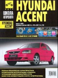 ����������� �� ������� hyundai accent, ����� �� ������� ������ ������, ����������� �� ������� hyundai accent, ����������� �� ������� ������ ������, ������ hyundai accent, ������ ������ ������, ���������� �� hyundai accent, ���������� �� ������ ������