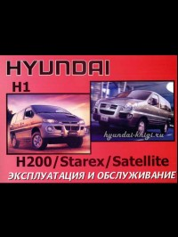 ����� �� ������������ hyundai h1, ����� �� ������������ ������ �1, ����������� �� ������������ hyundai h1, ����������� �� ������������ ������ �1, ������������ hyundai h1, ������������ ������ �1, ���������� �� hyundai h1, ���������� �� ������ �1