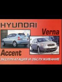 ����� �� ������������ hyundai accent, ����� �� ������������ ������ ������, ����������� �� ������������ hyundai accent, ����������� �� ������������ ������ ������, ������������ hyundai accent, ������������ ������ ������