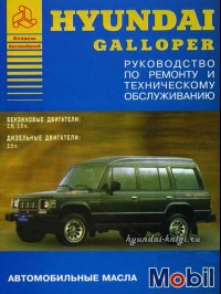 ������� �� ������� hyundai galloper, ����� �� ������� ������ ��������, ����������� �� ������� hyundai galloper, ����������� �� ������� ������ ��������, ������ hyundai galloper, ������ ������ ��������, ���������� �� hyundai galloper, ���������� �� ������ ���
