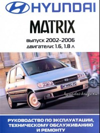 ����� �� ������� hyundai matrix, ����� �� ������� ������ �������, ����������� �� ������� hyundai matrix, ����������� �� ������� ������ �������, ������ hyundai matrix, ������ ������ �������, ���������� �� hyundai matrix, ���������� �� ������ �������