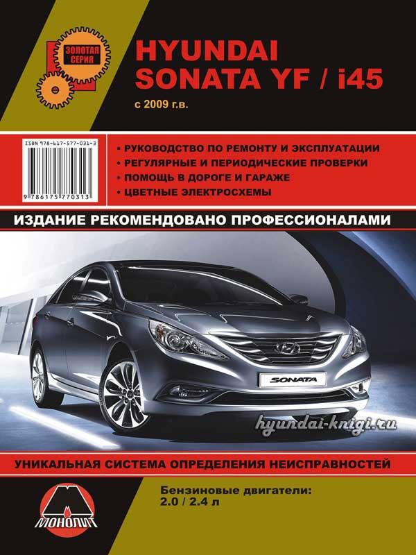hyundai sonata 2009 года выпуска