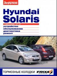 ����� �� ������� hyundai solaris, ����� �� ������� ������ �������, ����������� �� ������� hyundai solaris, ����������� �� ������� ������ �������, ������ hyundai solaris, ������ ������ �������, ���������� �� hyundai solaris